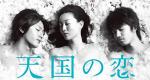 Tengoku no Koi – Bild: Fuji TV
