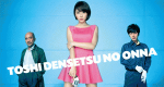 Toshi Densetsu no Onna – Bild: TV Asahi