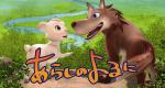 Arashi no Yoru Ni: Himitsu no Tomodachi – Bild: Sparky Animation