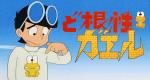 Dokonjou Gaeru – Bild: Tokyo Movie Shinsa