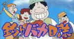 Tsuri Baka Nisshi – Bild: Toei Animation
