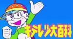 Kiteretsu Encyclopedia – Bild: Fujiko Fujio