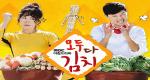 Everybody, Kimchi! – Bild: MBC