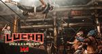 Lucha Underground – Bild: El Rey Network