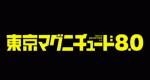 Tokyo Magnitude 8.0 – Bild: Fuji TV