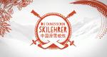 Die chinesischen Skilehrer – Bild: SRF