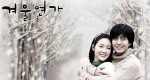 Winter Sonata – Bild: KBS