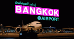 Bangkok Airport – Bild: BBC three
