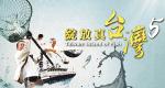 Taiwan: Die Insel der Fische – Bild: NGC Network Asia