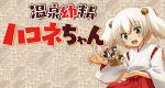 Hakone-chan – Bild: Asahi Production