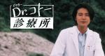 Dr. Cotos Klinik – Bild: Fuji TV