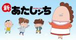 Shin Atashinchi – Bild: Shin-Ei Animation
