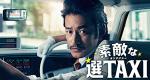 Time Taxi – Bild: Kansai Telecasting Corporation