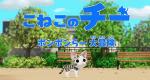Kleine Katze Chi – Bild: TV Tokyo