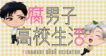 The Highschool Life of a Fudanshi – Bild: EMT Squared
