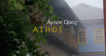 Athos – Bild: arte/ZDF/Vidicom