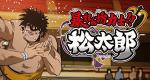 Rowdy Sumo Wrestler Matsutaro – Bild: Toei Animation