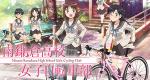 Minami Kamakura High School Girls Cycling Club – Bild: J.C.Staff / A.C.G.T