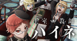 The Royal Tutor – Bild: Bridge