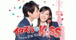 Mischievous Kiss – Love in Tokyo – Bild: Fuji TV