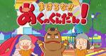 Makeruna!! Aku no Gundan! – Bild: Tatsunoko Production