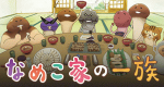 The Nameko Families – Bild: Crunchyroll