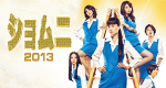 Power Office Girls 2013 – Bild: Fuji TV