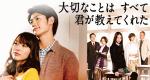 You Taught Me All the Precious Things – Bild: Fuji TV