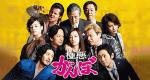 Gokuaku Ganbo – Bild: Fuji TV