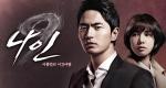 Neun: Zeitreise mal neun – Bild: tvN