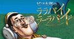 Pikotaro's Lullaby La La By – Bild: DLE Inc.