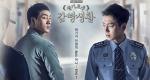 Prison Playbook – Bild: tvN