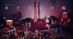 Tokyo Girl – Bild: Amazon/Watanabe Entertainment