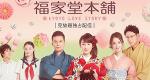 Fukuyadou Honpo – Kyoto Love Story – – Bild: Amazon