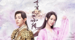 Ashes of Love – Bild: Jiangsu TV