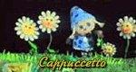 Die Abenteuer der Cappuccetto