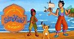 Die fantastischen Abenteuer von Sindbad, dem Seefahrer